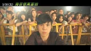 【海苔億萬富翁】主題曲<富裕的明天>中文字幕MV,3月30日一起致富 thumbnail