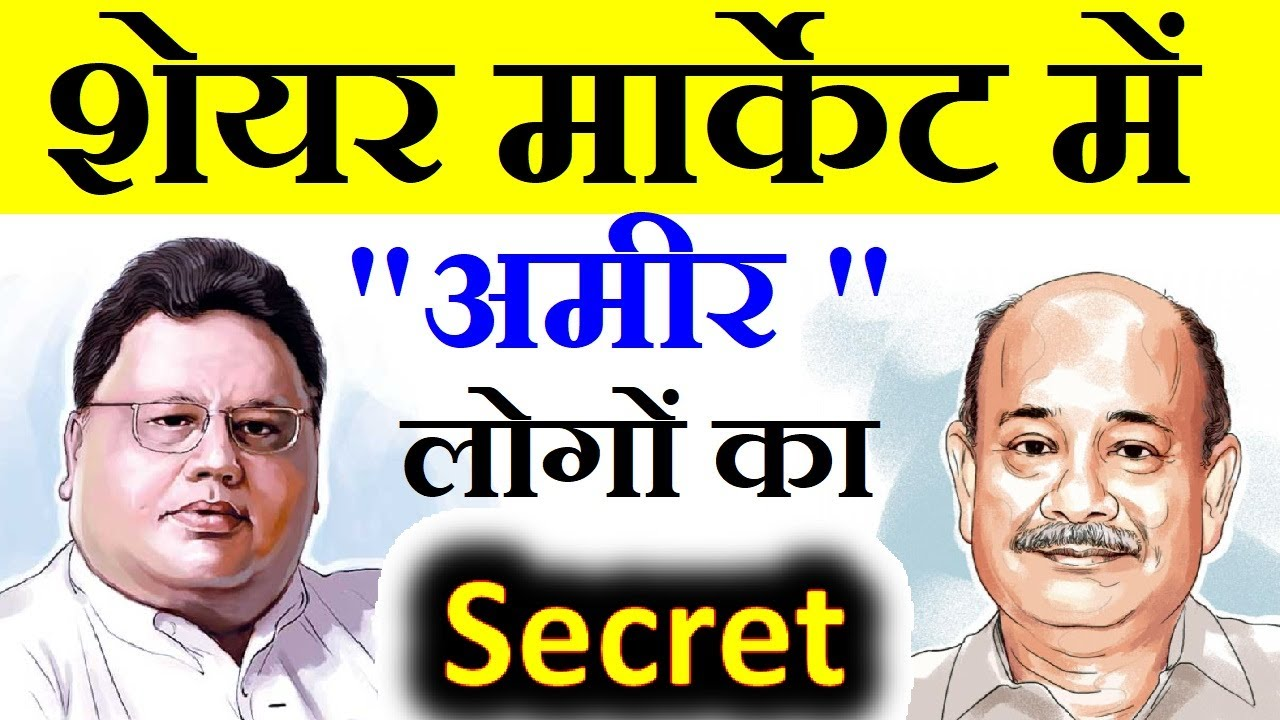 "Share Market में अमीर लोगों का बड़ा ""Secret"" ⚫ Stock market investment strategies for beginners ⚫ SMC"