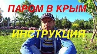паром в Крым 2017, Керченский пролив, Керченская переправа, порт Кавказ