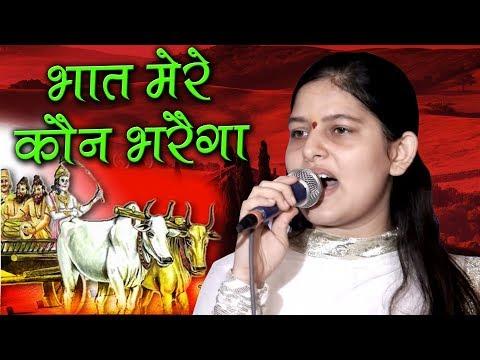 नरसी भजन    भात मेरै कौन भरेगा    Priyanka Chaudhary Bhajan    Karnawas Rajasthan Jagran