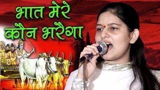 नरसी भजन || भात मेरै कौन भरेगा || Priyanka Chaudhary Bhajan || Karnawas Rajasthan Jagran