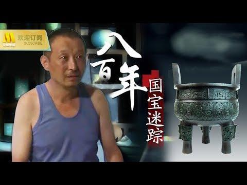 "【1080P Full Movie】《国宝迷踪》让盗墓贼如此念念不忘甚至假扮文物局局长去""请""的究竟是什么宝物??(马刚 / 罗京民 / 郭达)"
