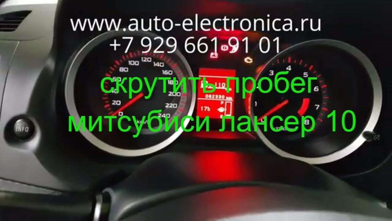 Скрутить пробег Mitsubishi Lancer X 2010г.в., без снятия приборной .