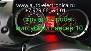 Скрутить пробег Mitsubishi Lancer X 2010г.в., без снятия приборной панели, Раменское, Жуковский