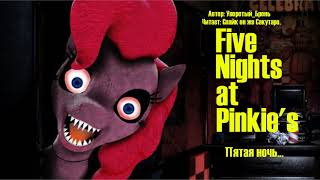 My Little Pony/Five Nights At Freddy's/Фанфик - Five Nights at Pinkie's - Пятая Ночь