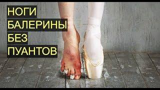 Ноги Балерины Без Пуантов