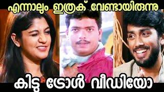 കണ്ണനും അപ്പുവും എത്തി   Aparna Balamurali   Kalidasan   Aparna Balamurali Malayalam Troll Video