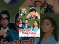 Mantri Gari Viyyankudu Telugu Full Movie : Chiranjeevi,Poornima