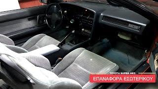 Επαναφορά εσωτερικού -  Toyota Supra Mk3