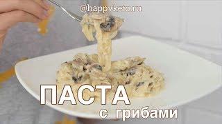 HappyKeto.ru - Кето диета, рецепты. Паста