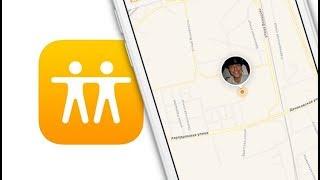 Как «Найти друзей» на iPhone, или как смотреть местонахождение знакомых на iOS | Яблык