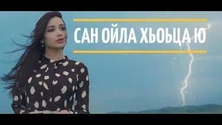 Астемир Апанасов - Сан ойла хьоьца ю (OFFICIAL VIDEO) - мои мысли с тобой
