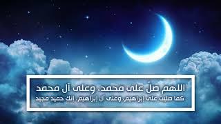 الصلاة على النبي مكررة بصوت : هيثم الدخين
