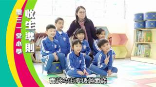 Publication Date: 2018-04-26 | Video Title: 認識聖三一堂小學