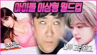 게스트 이상형 월드컵 아이돌&배우 조현영 몸매가 ㅗㅜㅑ.... (노래하는코트)