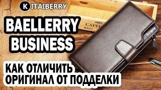 Портмоне Baellerry business [Как отличить оригинал от подделки] Baellerry оптом
