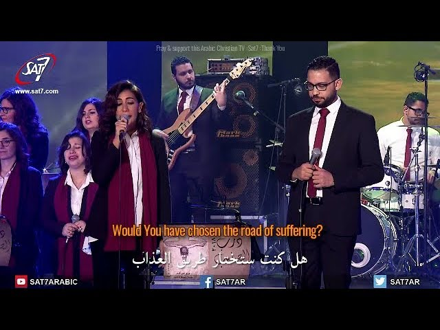 I saw You in Calvary....Arabic Christian Song (Subtitles)