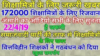शिक्षामित्र के लिए जरूरी ऑडियो सुनें जरूर .Shiksha mitra breaking news.Shiksha mitra latest news