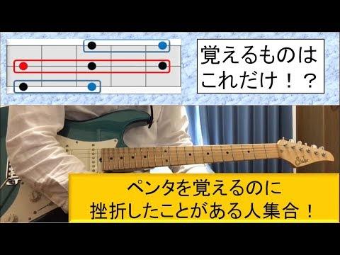 【10分で】ペンタトニックスケールの覚え方【ギターの指板全体で弾ける!】(ギターでアドリブ練習するためのコツ、やり方を紹介!)