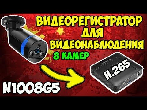 📹Недорогой и умный видеорегистратор для видеонаблюдения N1008G5 на 8 камер! Быстрая настройка!