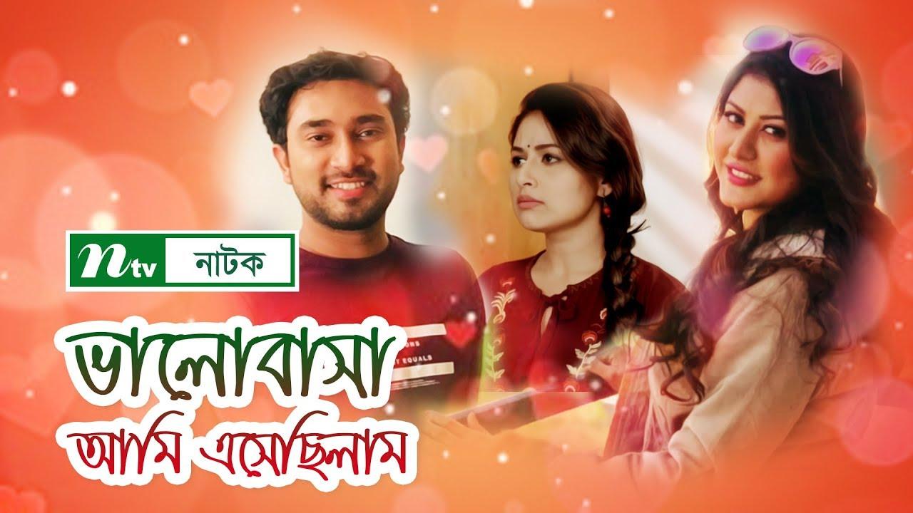 Romantic Natok: ভালোবাসা আমি এসেছিলাম | Valobashi Bole Ashechilam | Jovan | Nusrat Papia