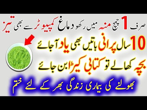 🔋👼�� How To Increase Brain Power Super Fast ���� Boost Memory and Concentration Home Remedy