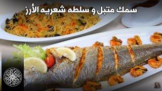 شميشة : وصفة سهلة و ناجحة لتحضير سمك متبل في الفرن وسلطة شعرية الأرز بفواكه البحر