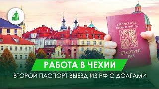 Выезд в чехию на работу https tranio ru
