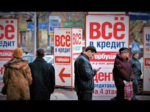 Россияне погрязли в долгах