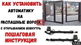 rotelli MT 400 автоматика для распашных ворот  видео обзор