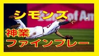ーーーーーーー 【MLB メジャー最強ショート!!】プラチナグラブ賞!!シモ...