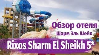 Шарм Эль Шейх Rixos Sharm El Sheikh 5 Обзор отеля