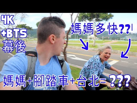 媽媽+台北+腳踏車=?? Mom+Taipei+Bike=?? (4K) - Life in Taiwan #115