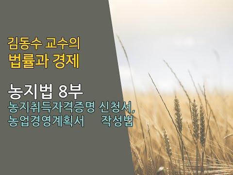 [김동수교수] 농지취득자격증명신청서, 농업�
