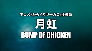 BUMP OF CHICKEN - 月虹 (Cover by 藤末樹/歌:HARAKEN)【フル/字幕/歌詞付】