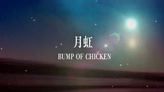 BUMP OF CHICKEN - 月虹 | HARAKEN (Cover)【フル/字幕/歌詞付】