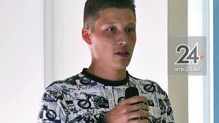 Министр молодёжи предложил должность советника студенту из Нижнекамска