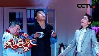 [综艺喜乐汇] 小品《提意见》 孙涛、王宏坤向领导秦海璐提意见演绎小人物的恐慌和投机 | CCTV综艺