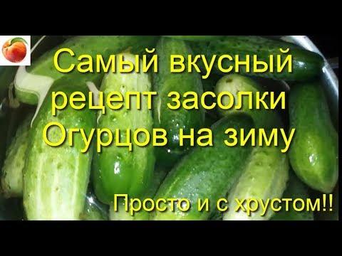 Огурцы на зиму Самый вкусный  рецепт засолки огурцов С хрустом Cucumbers For Winter Canning Deliciou