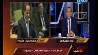 هاتفيا الاعلامى عمرو الكحكى يكشف لنا ما يحدث فى نيويورك الان   - على هوى مصر