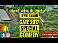 Jawai Bandh Gate Open 2017 | Marwadi Comedy | राजस्थान में बाढ़ का कहर | Marwadi Dubbing Comedy 2017