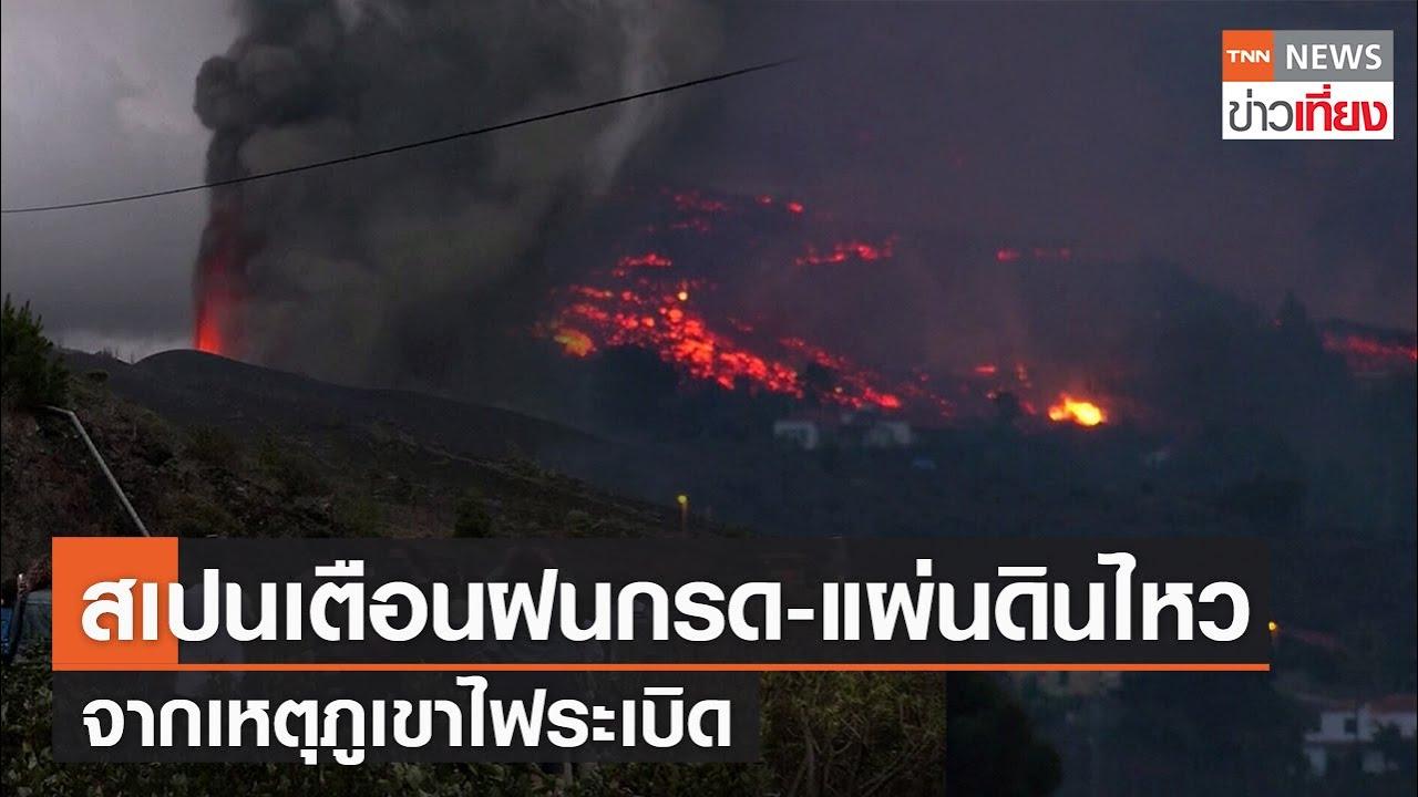 ลาวาภูเขาไฟสเปน ยังอันตราย เตือนเกิดฝนกรดและแผ่นดินไหว | TNNข่าวเที่ยง | 23-9-64