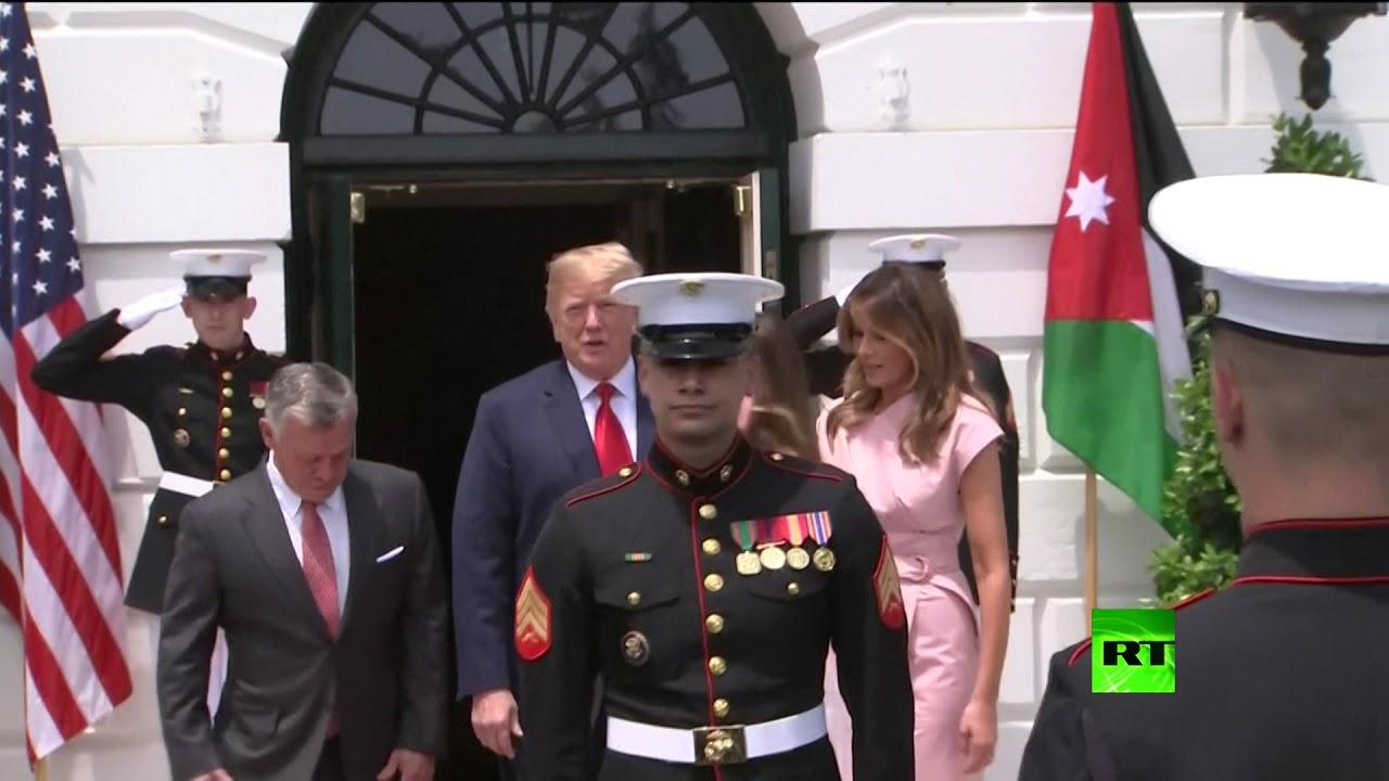 شاهد.. لحظة استقبال ترامب وميلاني للعاهل الأردني الملك عبدالله الثاني والملكة رانيا
