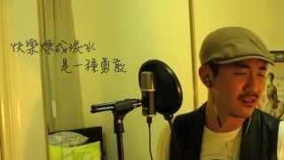 """修煉愛情""(Practice Love)-林俊傑(JJ Lin) - 林威良(Will Lin Cover)"