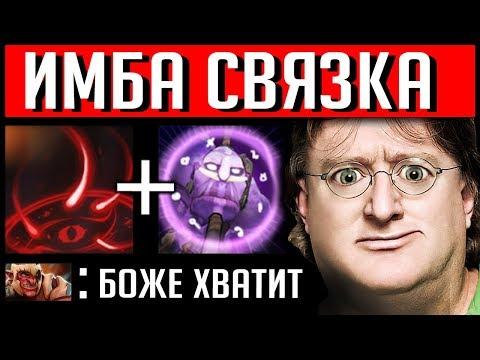 видео: НОВАЯ ИМБА СВЯЗКА | dota 2