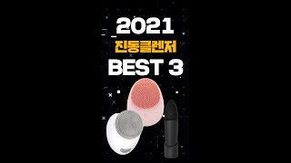 진동클렌저 추천 BEST3