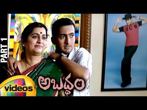 ekaloveyudu telugu movie free
