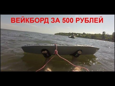 Вейкборд за 500 р своими руками + катка на моторе 15 лс / handmade wakeboard for $ 10 + yamaha 15