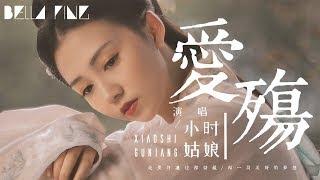 小時姑娘 - 愛殤【歌詞字幕 / 完整高清音質】♫「也許會飛出這感傷 唯有你是我的天堂...」Xiaoshi Guniang - Love Catastrophe