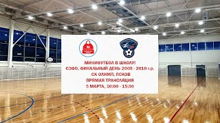 Финал Северо Запада по футболу Псков